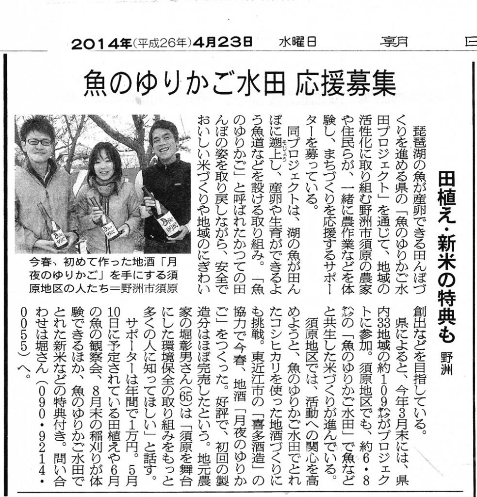 2014.4.23朝日新聞