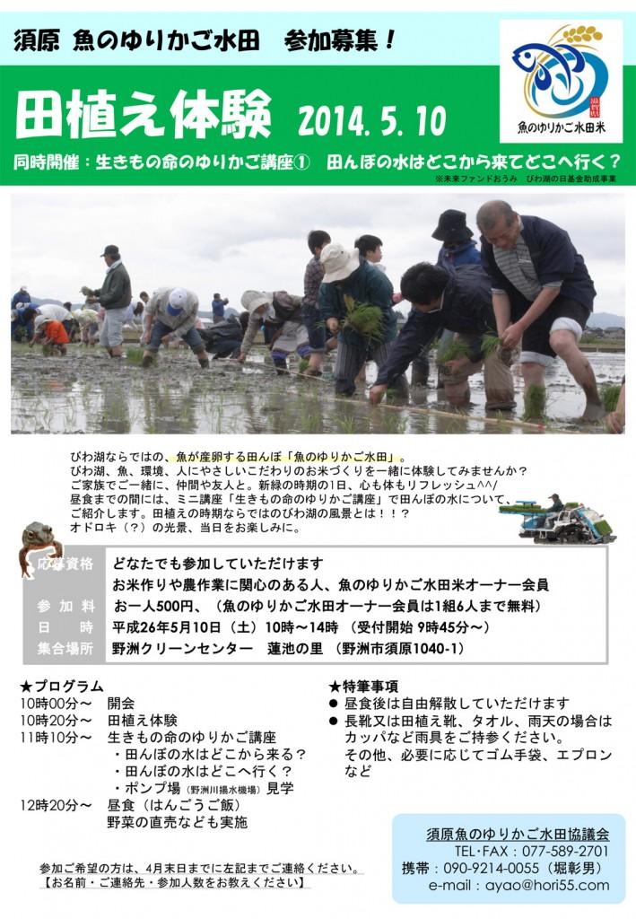 2014年 魚のゆりかご水田 田植えイベント