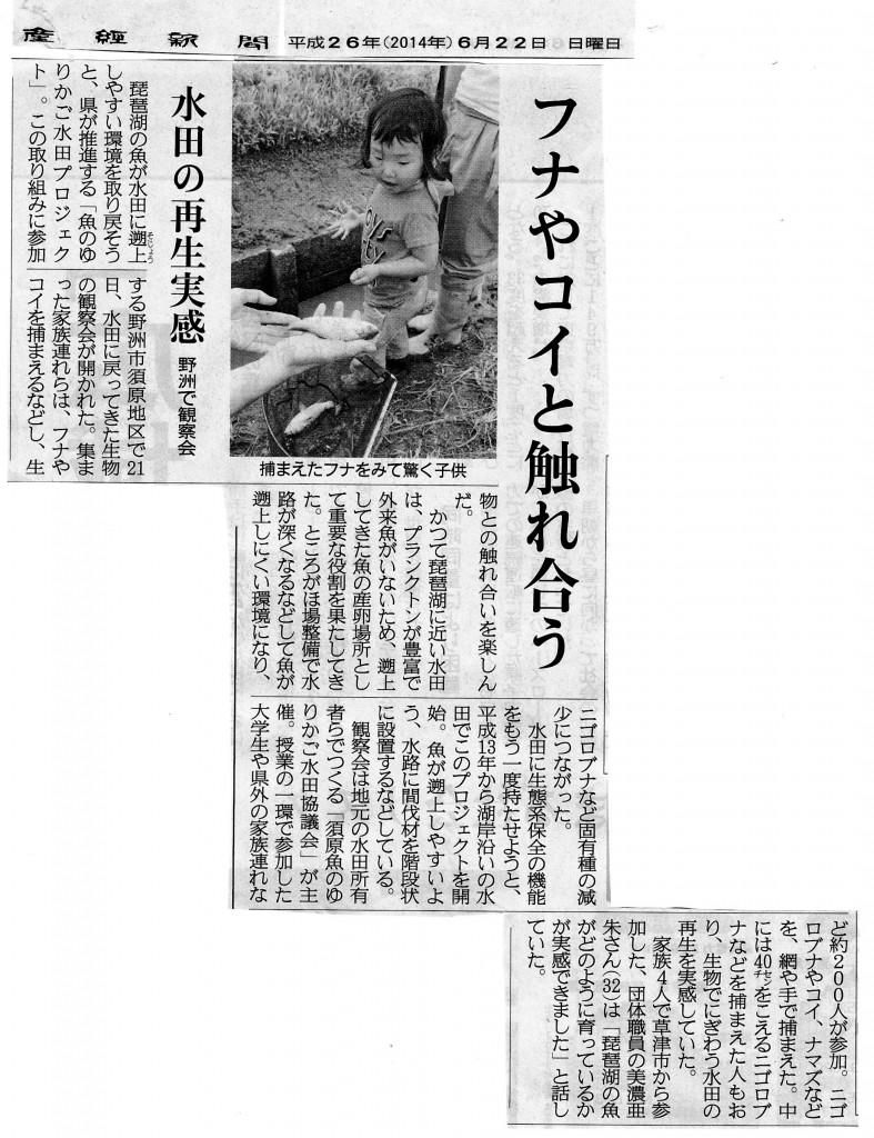 14.6.22産経新聞