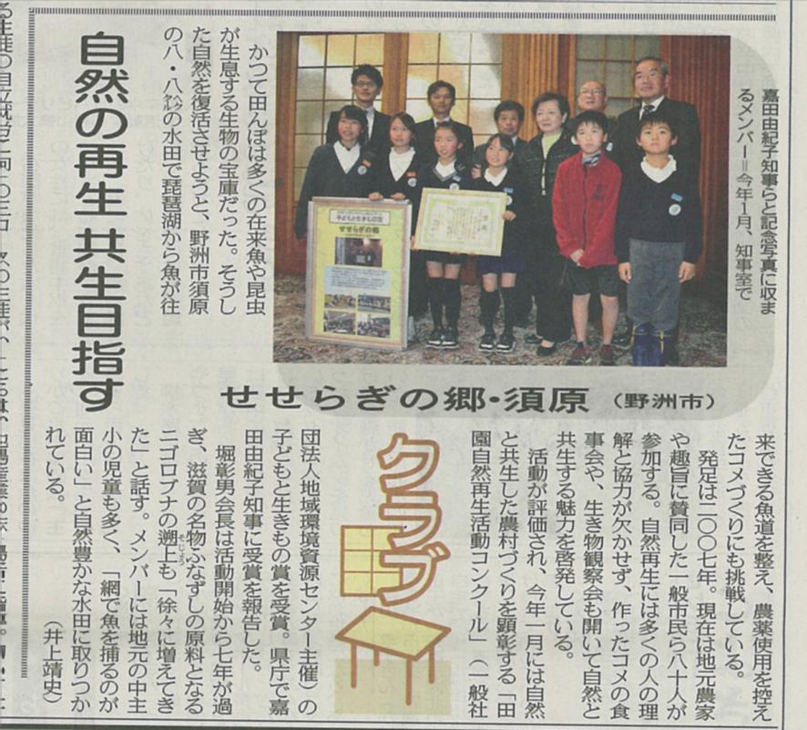 2014.6.16.中日新聞