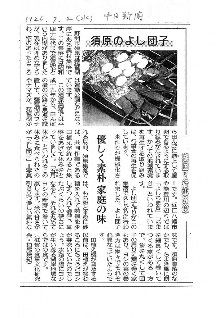14.7.2中日新聞