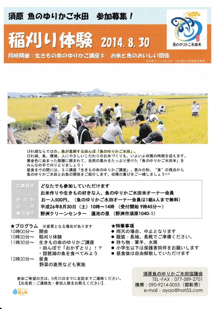 26稲刈り体験チラシ