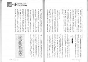 農業と経済3 14.10.01