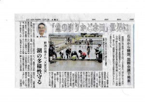 14.10.1京都新聞