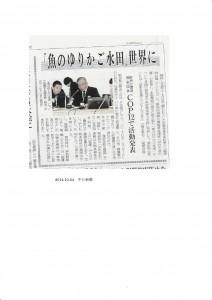14.10.24中日新聞1