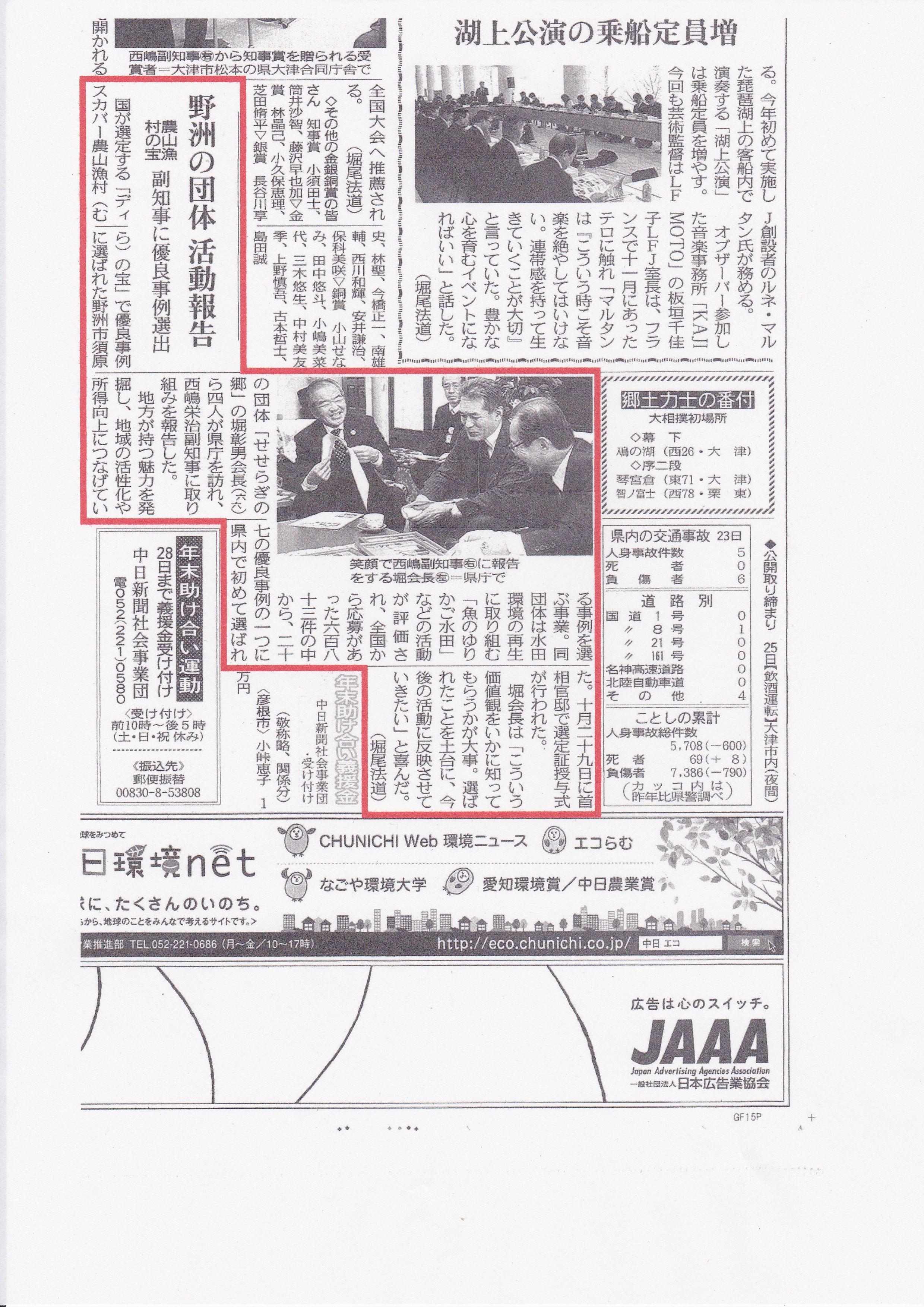 中日新聞151226