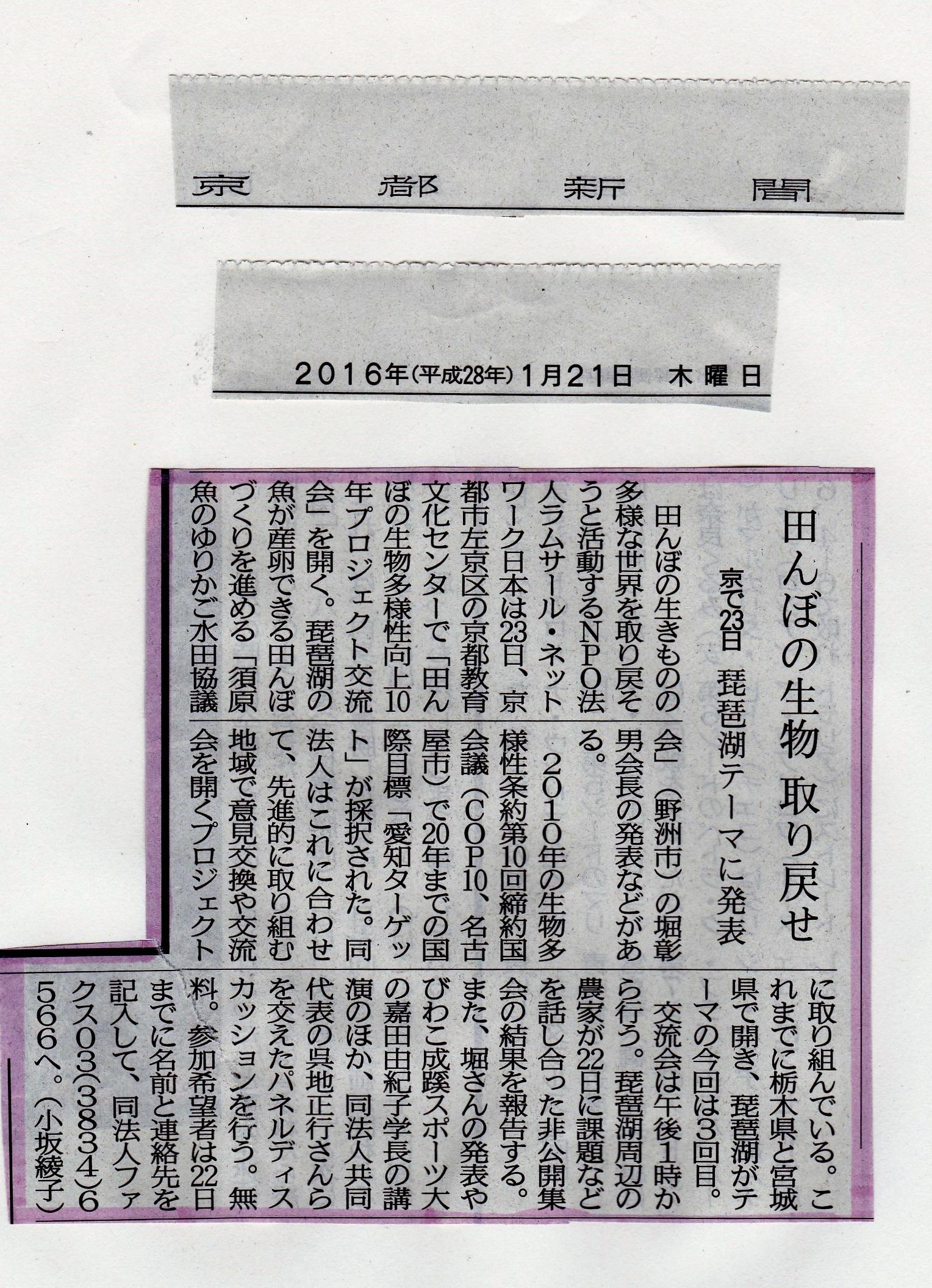160121京都新聞