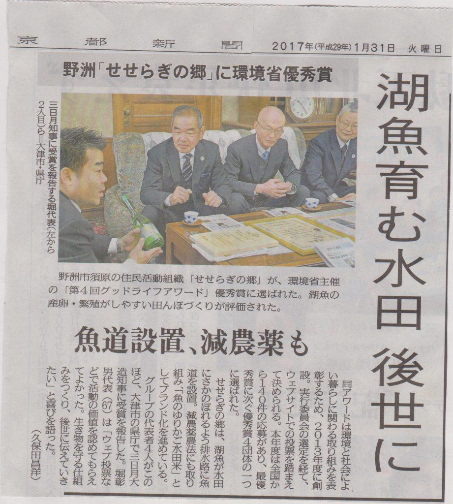 2017.1.31京都新聞 001