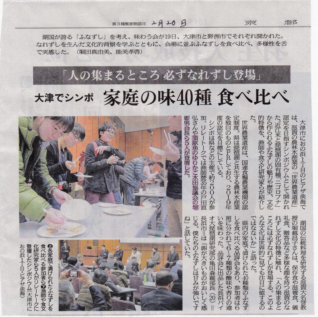 170220京都新聞