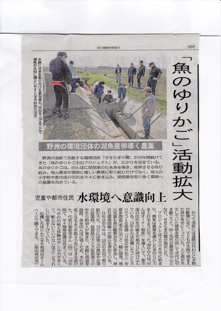 IMG_20180414京都新聞