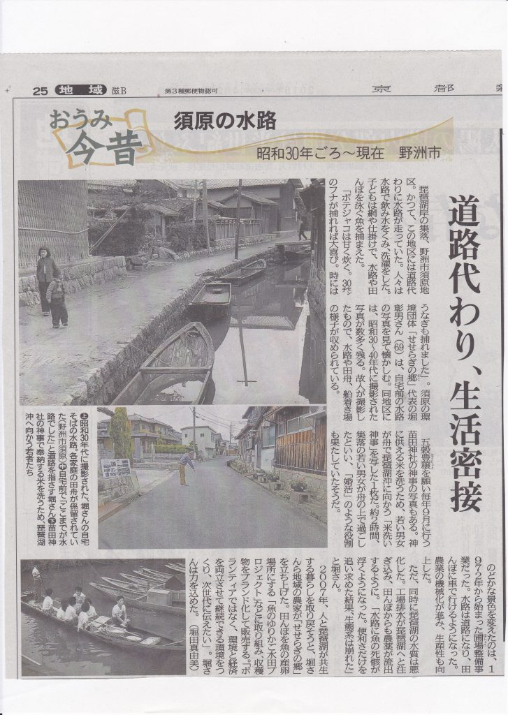 IMG_20180428京都新聞