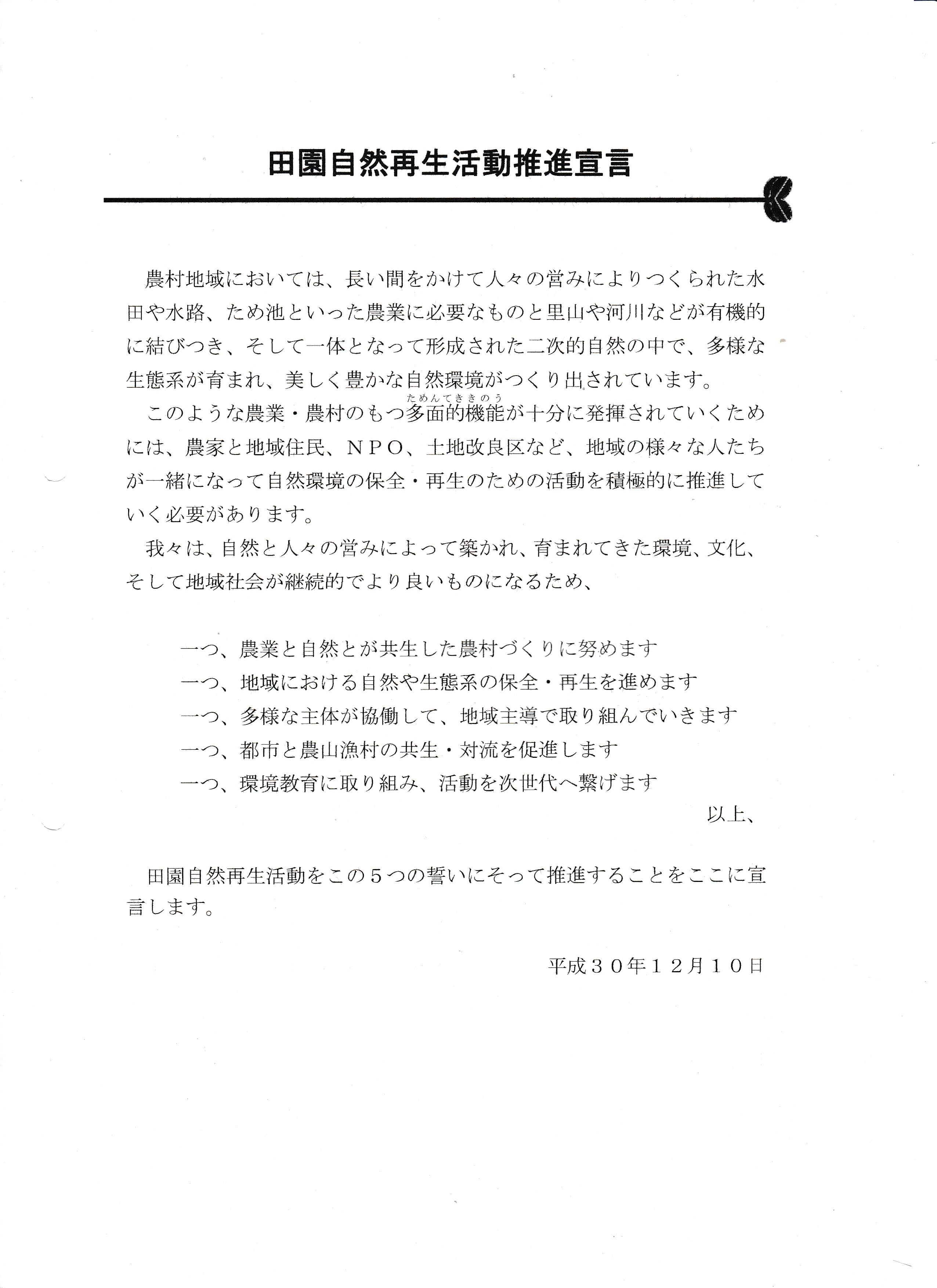 IMG_20181214_大会宣言文章