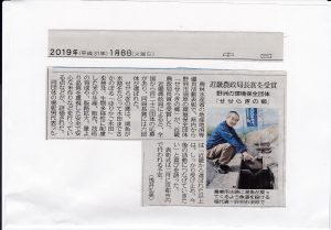 IMG_20190116中日新聞