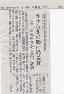 IMG_20190120京都新聞