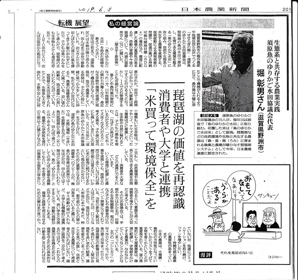 IMG_20190603日本農業新聞