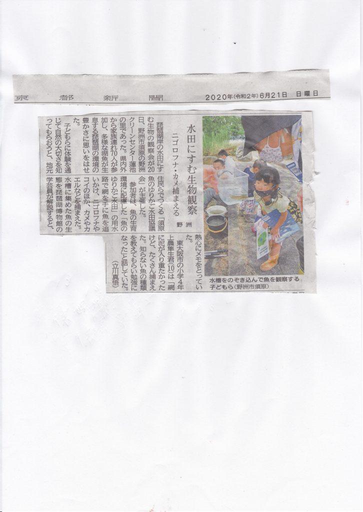 IMG_20200621京都新聞