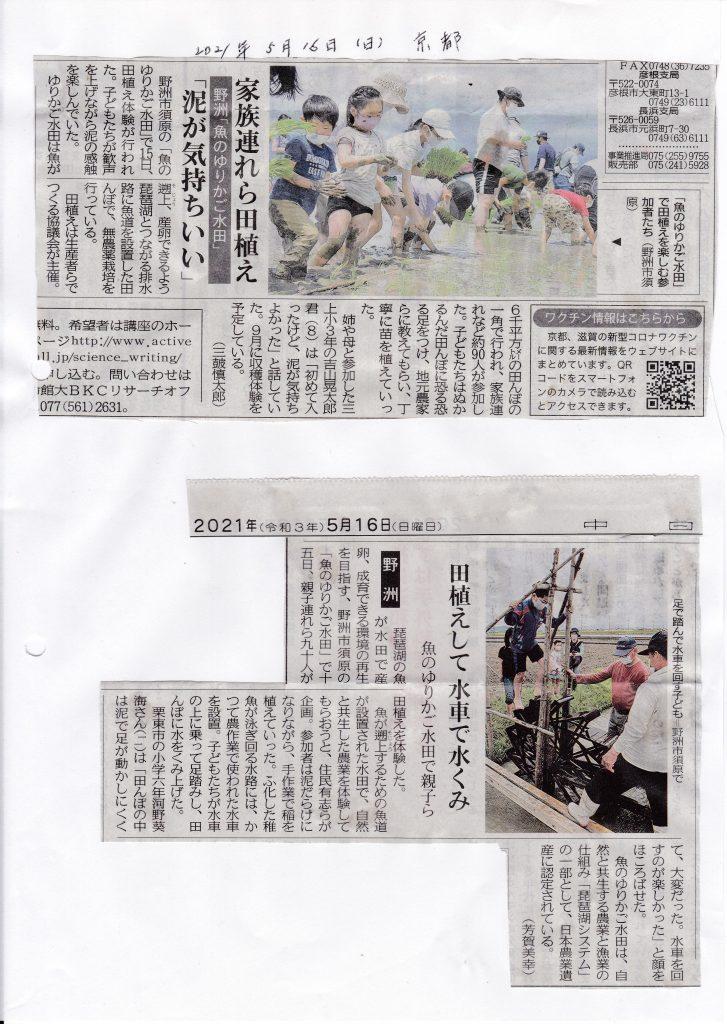 IMG_20210520京都・中日新聞